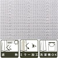 遮熱レースカーテン エコ ホワイト 100×175 2枚組