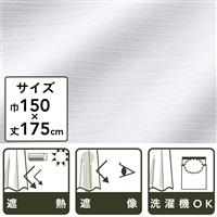 遮像遮熱レースカーテン ポート 150×175 2枚組