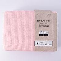 綿100% 毛布 シングル 140x190 ピンク