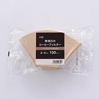 無漂白のコーヒーフィルター 2〜4杯用 100枚入
