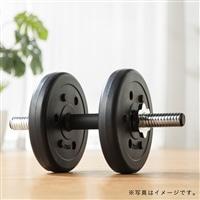 ウエイトを追加できるダンベル5kg 4222BK