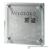 表札 ガラス(10mm厚)+ステンレス(WN-735S-51) トゥイーティー【別送品】【要注文コメント】