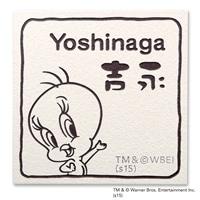 表札 セラミックタイル(ホワイト)(WN-415W-11) トゥイーティー【別送品】【要注文コメント】