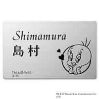 表札 ステンレス板(2mm厚)(WN-ST2-S-3) トゥイーティー【別送品】【要注文コメント】