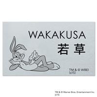 表札 アルミ板(0.8mm厚)(WN-ALN-SS-22) バッグス・バニー【別送品】【要注文コメント】