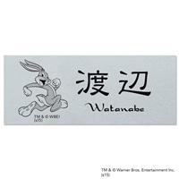 表札 アルミ板(0.8mm厚)(WN-ALN-SS-12) バッグス・バニー【別送品】【要注文コメント】