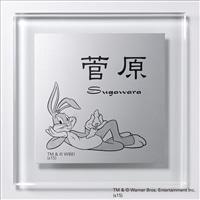 表札 アルミ板+透明アクリルバック(WN-60672) バッグス・バニー【別送品】【要注文コメント】
