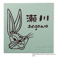 表札 セラミックタイル(グリーン)(WN-415G-13) バッグス・バニー【別送品】【要注文コメント】