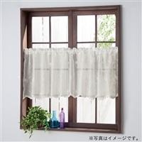 カフェカーテン シフォン 幅100×丈45cm
