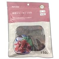 Pet'sOne 砂肝ソフト 110g