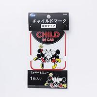 チャイルドマーク 吸盤タイプ ミッキーマウス & ミニーマウス