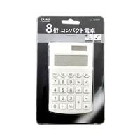 8桁コンパクト電卓CA-103(WH)