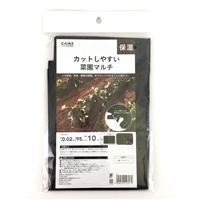 手でカットできる菜園マルチ黒0.02mmX95cmX10m