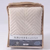 丸洗いできるベッドパッド  ダブル 140×200