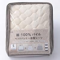 綿100%パイルベッドパッド一体型シーツ シングル 100×200