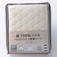 綿100%パイルベッドパッド一体型シーツ  セミダブル120×200