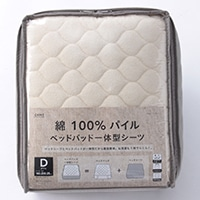 綿100%パイルベッドパッド一体型シーツ  ダブル 140×200