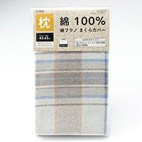 枕カバー 綿フラノ ブラウン 43×63cm