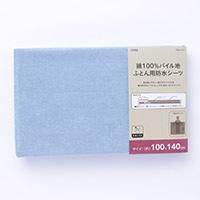 ふとん用防水シーツ 100×140 ブルー