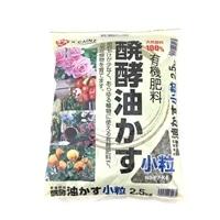 醗酵油かす(小粒)2.5kg