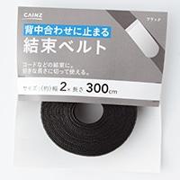 背中合わせに止まる結束ベルト 幅2×長さ300cm