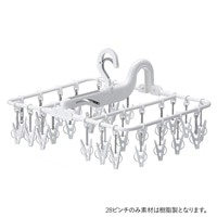 【数量限定】楽カケ室内・小物用ハンガー 28ピンチ