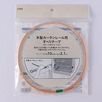 木製カーテンレール用すべりテープ 10mm×長さ2.1m