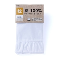 綿100%フリー枕カバー  45×70cm