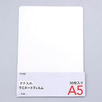 ラミネートフィルム A5サイズ 30P