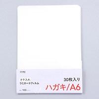 ラミネートフィルム/ハガキA6サイズ 30P