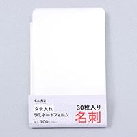 ラミネートフィルム 名刺サイズ 30P