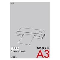 ラミネートフィルム A3サイズ 100P