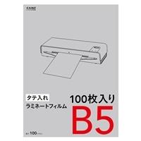 ラミネートフィルム B5サイズ 100P