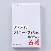 ラミネートフィルム 名刺サイズ 100P