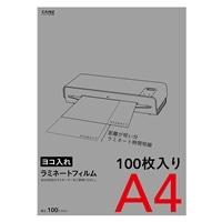 横から入れられるラミネートフィルムA4X100P