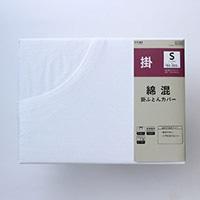 掛け布団カバー 綿混 ホワイト シングル 150×200