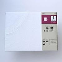 綿混 掛けふとんカバー シングルロング ホワイト 150×210cm