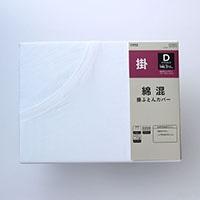 掛け布団カバー 綿混 ホワイト ダブル 190×210