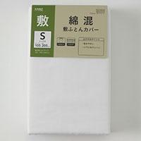 敷布団カバー綿混 シングル 105×205 ホワイト