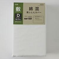 敷布団カバー綿混  ダブルロング 145×215 ホワイト