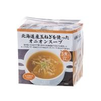 北海道産たまねぎを使ったオニオンスープ 5食入り