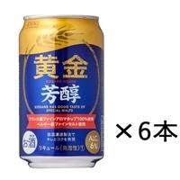 黄金 芳醇6% 330mlX6本