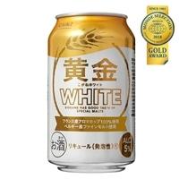 【春夏限定発売・ケース販売】黄金 WHITE こがね ホワイト 330ml×24本