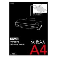 字が書けるラミネートフィルムA4 50P