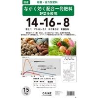 【店舗限定】S:ながく効く配合一発肥料 野菜全般14−16−8