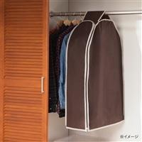 衣類収納カバー ブラウン