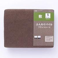 【数量限定】フラットシーツ ふんわりパイル  ブラウン シングル 150×250