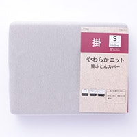 掛け布団カバー やわらかニット グレー シングル150×210