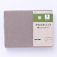 敷布団カバーやわらかニット シングル 105×205 ブラウン