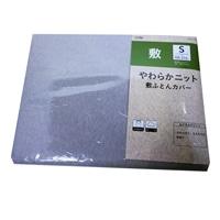 【数量限定】敷布団カバーやわらかニット シングル 105×205 グレー